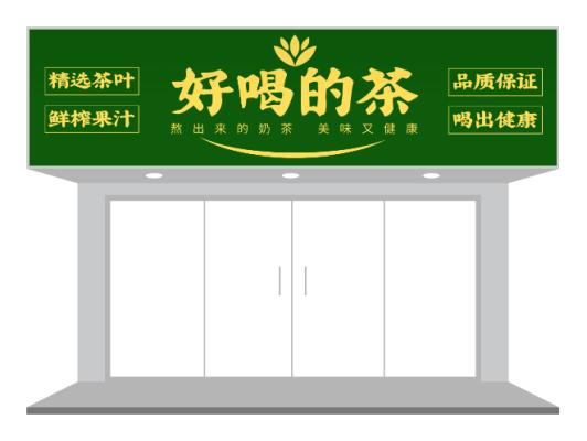 绿色餐饮茶饮品质保证门头招牌设计