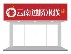红色餐饮行业特色过桥米线门头招牌设计
