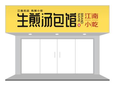 黄色传统小吃生煎汤包馆餐饮行业门头招牌设计