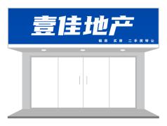 蓝色房产地产门头招牌设计
