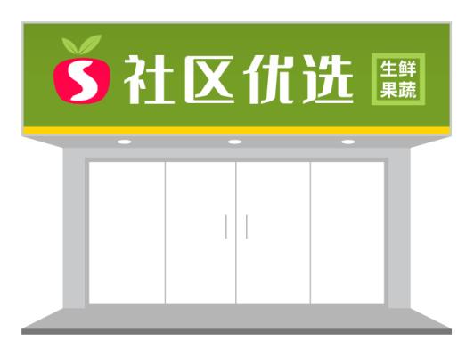 绿色简约生鲜果蔬社区团购招牌门头设计