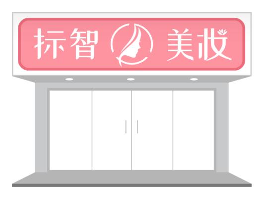 粉色彩妆店铺门头招牌设计