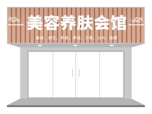 浅色木纹文艺奢华门头招牌设计