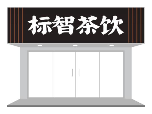 茶饮店门头设计