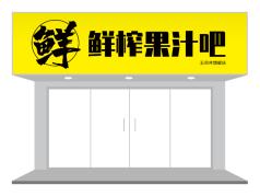 明黄色鲜榨果汁餐饮饮品门头/招牌设计
