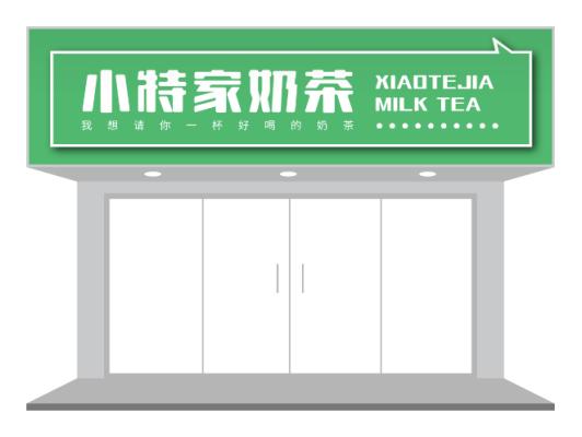 绿色波普风餐饮饮品奶茶店门头/招牌设计