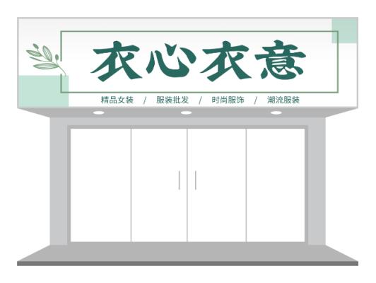 绿色简约服装店铺门头招牌设计
