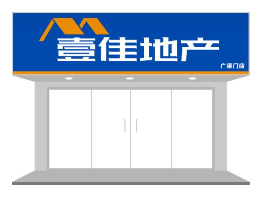 蓝色折线房产地产建筑行业门头/招牌设计