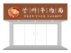 深色经典简约卡通人物传统中式餐饮兰州牛肉面馆门头/招牌设计
