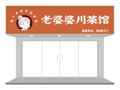 简约活泼卡通人物川菜馆餐饮门头/招牌设计
