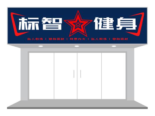 红色酷炫运动健身馆健身房门头招牌设计
