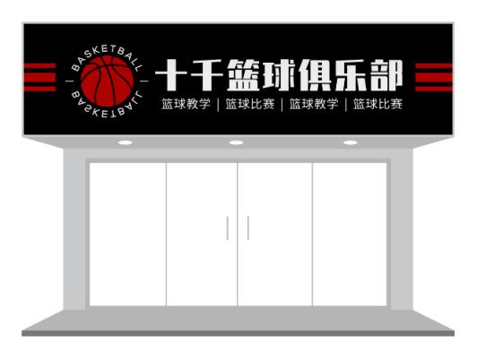 黑红篮球俱乐部门头设计
