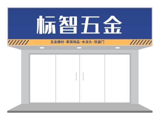 蓝黄五金店门头设计
