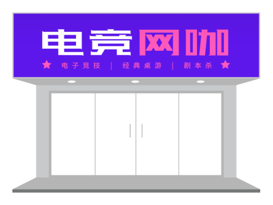 粉蓝主题网咖门头设计