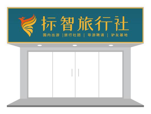 旅游公司门头设计