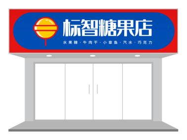 卡通撞色零食店门头设计