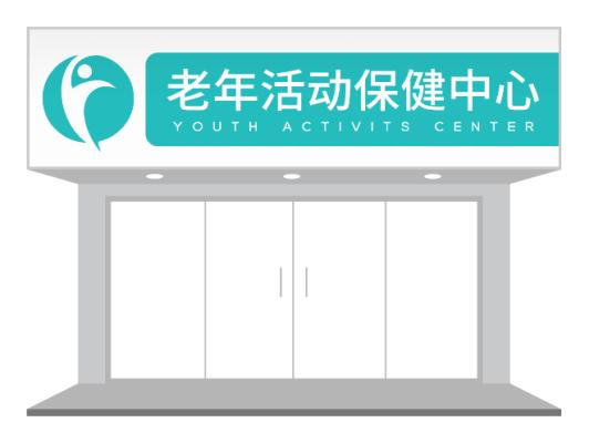 老年活动保健中心门头设计