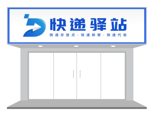 蓝色快递驿站门头设计