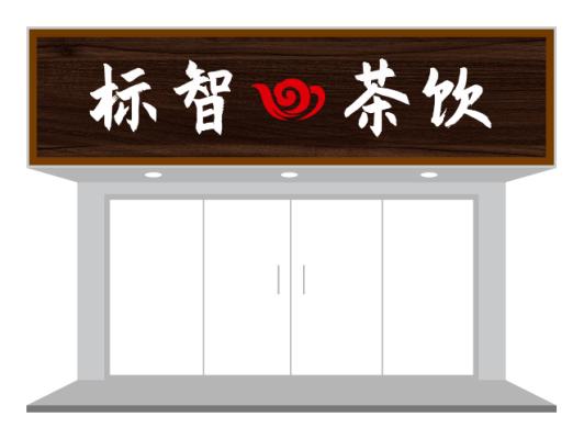 时尚高端国风茶饮店门头设计