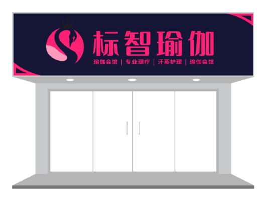 瑜伽店门头设计