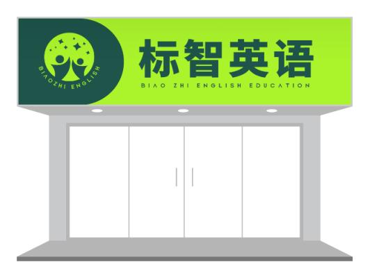 绿色英语教育机构门头招牌设计