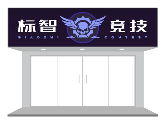 竞技场游戏厅门头设计