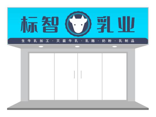 乳制品店门头设计