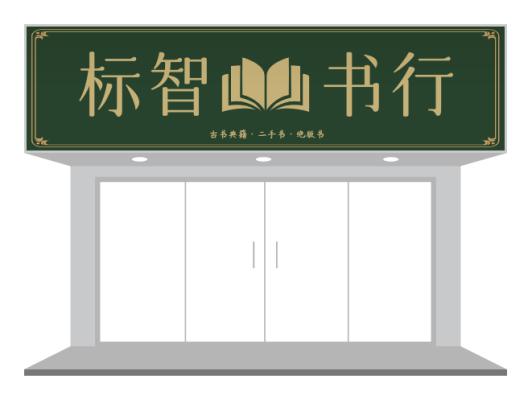 绿色复古传统古朴书店书行门头招牌设计