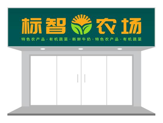 绿色农副产品店铺门头招牌设计