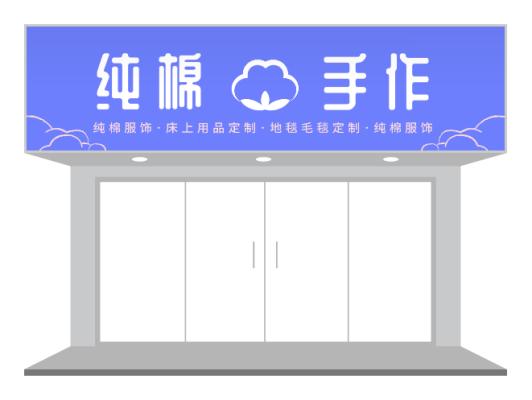紫色清新纯棉手作店铺门头招牌设计