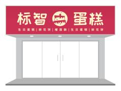绿色创意高端蛋糕店门头招牌设计