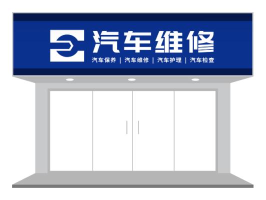 蓝白简约汽修门店招牌设计
