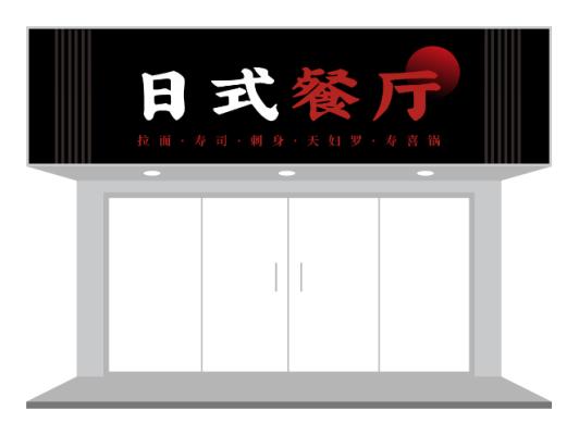 日式餐厅门头设计