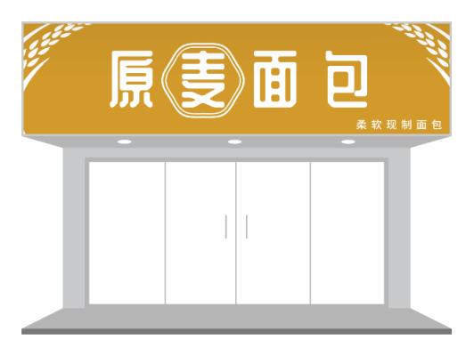 黄色原麦面包店门头设计