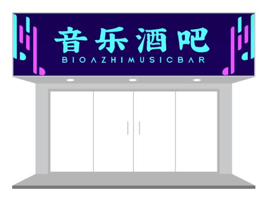 潮流音乐酒吧门头设计