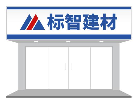 蓝白简洁建材店门头设计