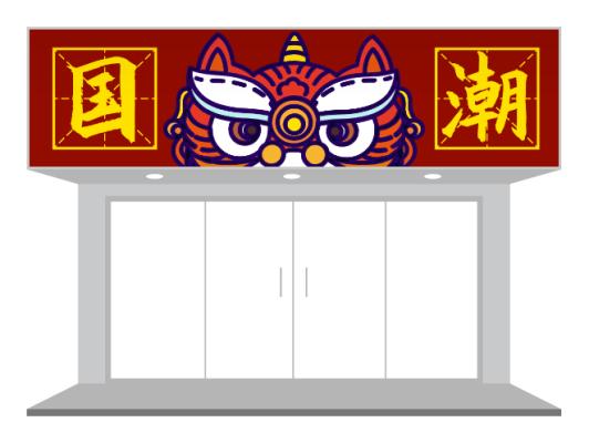 红色传统狮子国潮店门头招牌设计