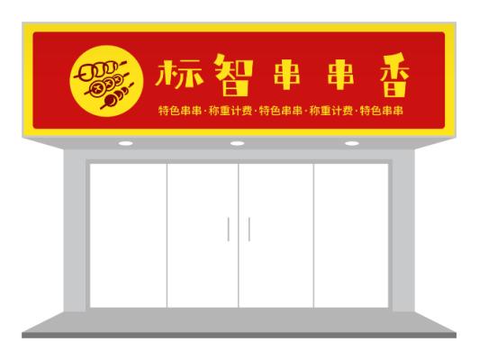红色传统餐饮小吃门头招牌设计