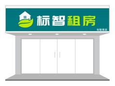 绿色简约租房中介门头招牌设计