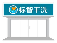 蓝白简约干洗店门头招牌设计