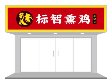 红色创意熟食熏鸡店门头招牌设计