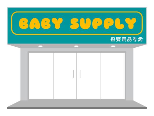 母婴用品店门头设计