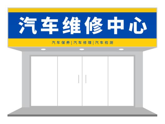蓝黄汽车维修店门头设计
