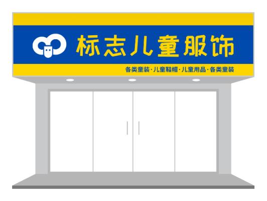 黄蓝活泼童装店门头设计