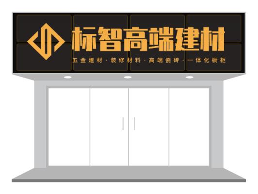 黄黑高级感建材店门头设计