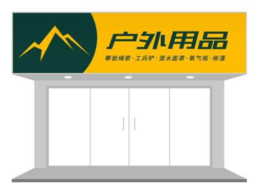 黄色户外用品店门头设计