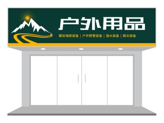 绿色户外用品店门头设计