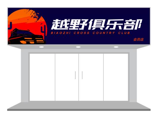 橙色越野俱乐部门头设计