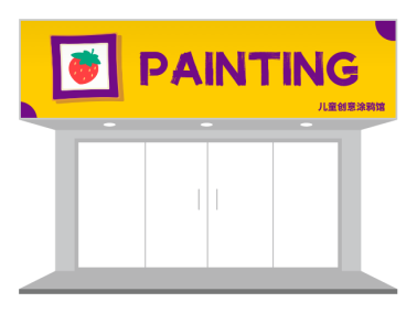 儿童创意涂鸦店门头设计