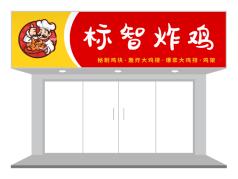 红色黄色传统餐饮小吃炸鸡店门头招牌设计